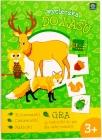 """Interdruk para colorear juego y pegatinas """"viaje a la selva"""""""