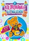 Книжка-раскраска для детей 2 Издательство МД