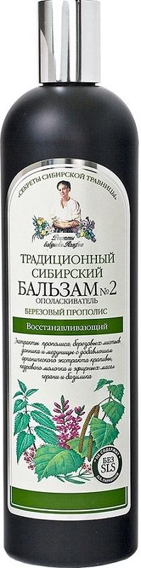 Babuszka Agafia Balsam No 2 do włosów na brzozowym propolisie regenerujący